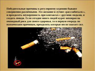 Побудительные причины к регулярному курению бывают совершенно различными. Это