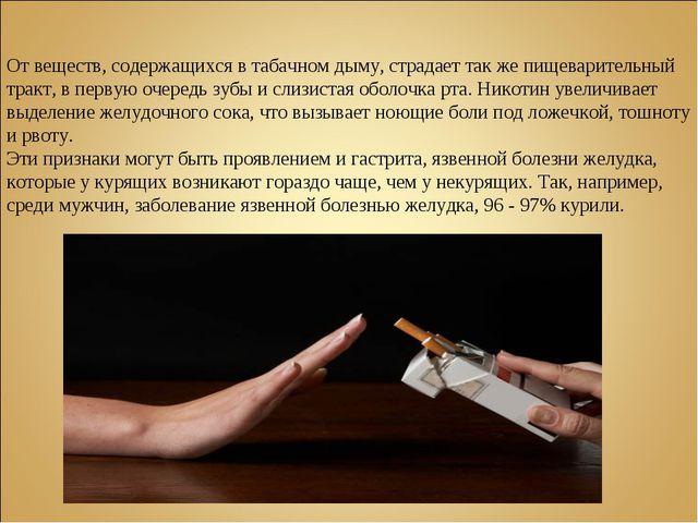 От веществ, содержащихся в табачном дыму, страдает так же пищеварительный тр...