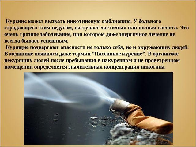 Курение может вызвать никотиновую амблиопию. У больного страдающего этим нед...
