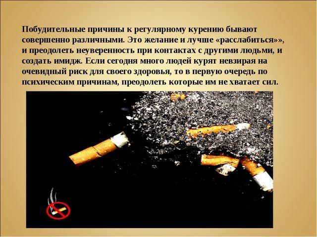 Побудительные причины к регулярному курению бывают совершенно различными. Это...