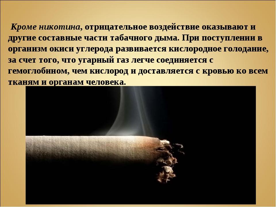 Кроме никотина, отрицательное воздействие оказывают и другие составные части...