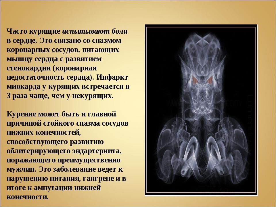 Часто курящие испытывают боли в сердце. Это связано со спазмом коронарных сос...
