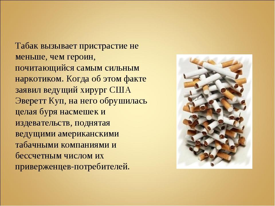 Табак вызывает пристрастие не меньше, чем героин, почитающийся самым сильным...