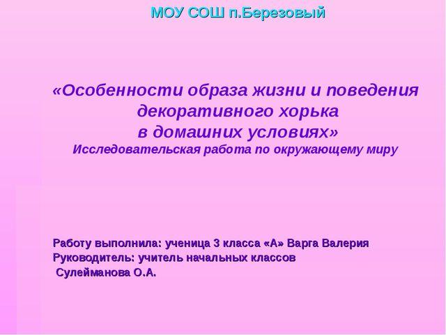 МОУ СОШ п.Березовый Работу выполнила: ученица 3 класса «А» Варга Валерия Руко...