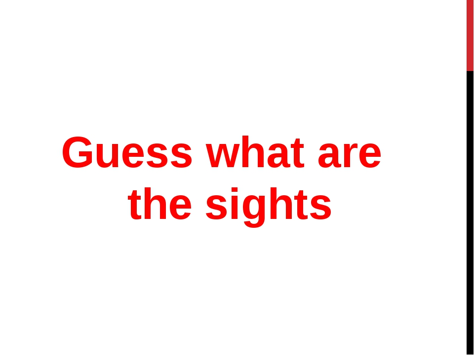 Guess what are the sights