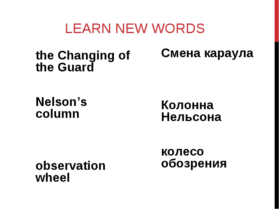 LEARN NEW WORDS the Changing of the Guard Nelson's column observation wheel С...