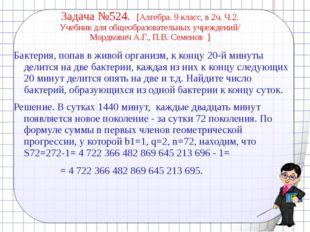 Задача №524. [Алгебра. 9 класс, в 2ч. Ч.2. Учебник для общеобразовательных уч