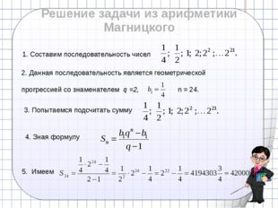 Решение задачи из арифметики Магницкого Ковалева И.К. 1. Составим последовате