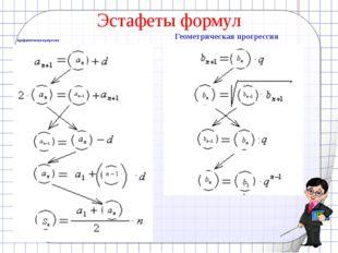 Эстафеты формул Арифметическая прогрессия Геометрическая прогрессия Ковалева