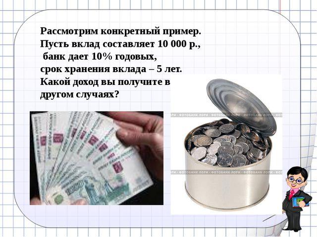 Ковалева И.К. Рассмотрим конкретный пример. Пусть вклад составляет 10 000 р.,...