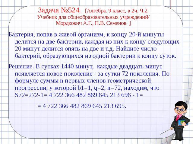 Задача №524. [Алгебра. 9 класс, в 2ч. Ч.2. Учебник для общеобразовательных уч...