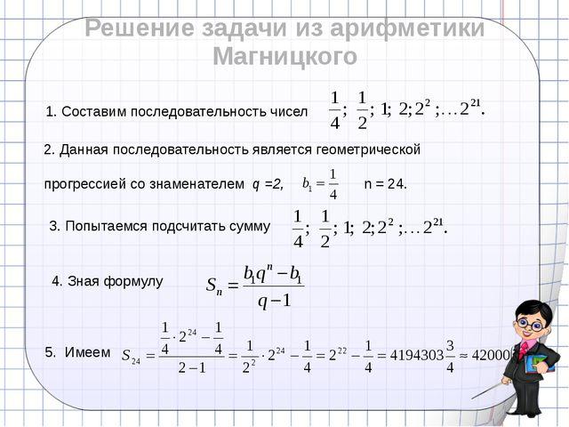 Решение задачи из арифметики Магницкого Ковалева И.К. 1. Составим последовате...