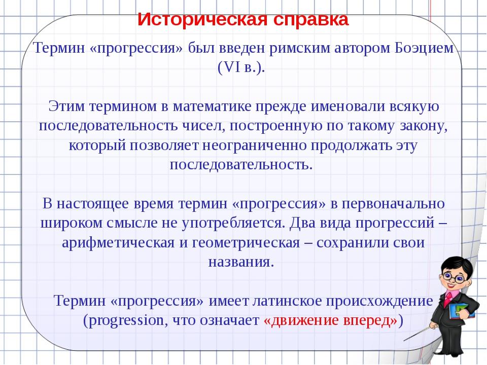 Историческая справка Термин «прогрессия» был введен римским автором Боэцием (...
