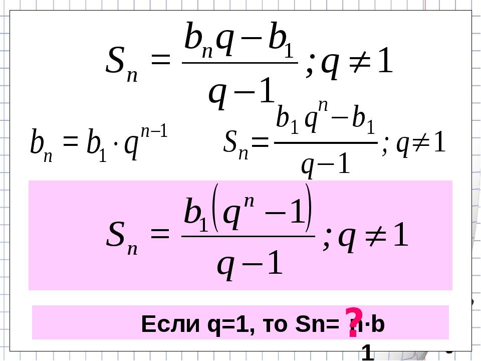 Если q=1, то Sn= n∙b1 ? Ковалева И.К.