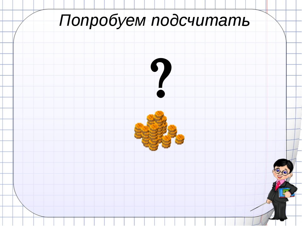 Попробуем подсчитать  Ковалева И.К.