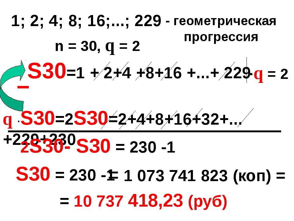 S30=1 + 2+4 +8+16 +...+ 229 1; 2; 4; 8; 16;...; 229 - геометрическая прогрес...