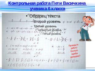 Контрольная работа Пети Васичкина ученика 6 класса Проверьте работу! Сколько