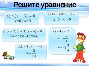 Решите уравнение x=0 ; x=3 x=5 ; x=-6 x=7 ; x=-3 ; x=4