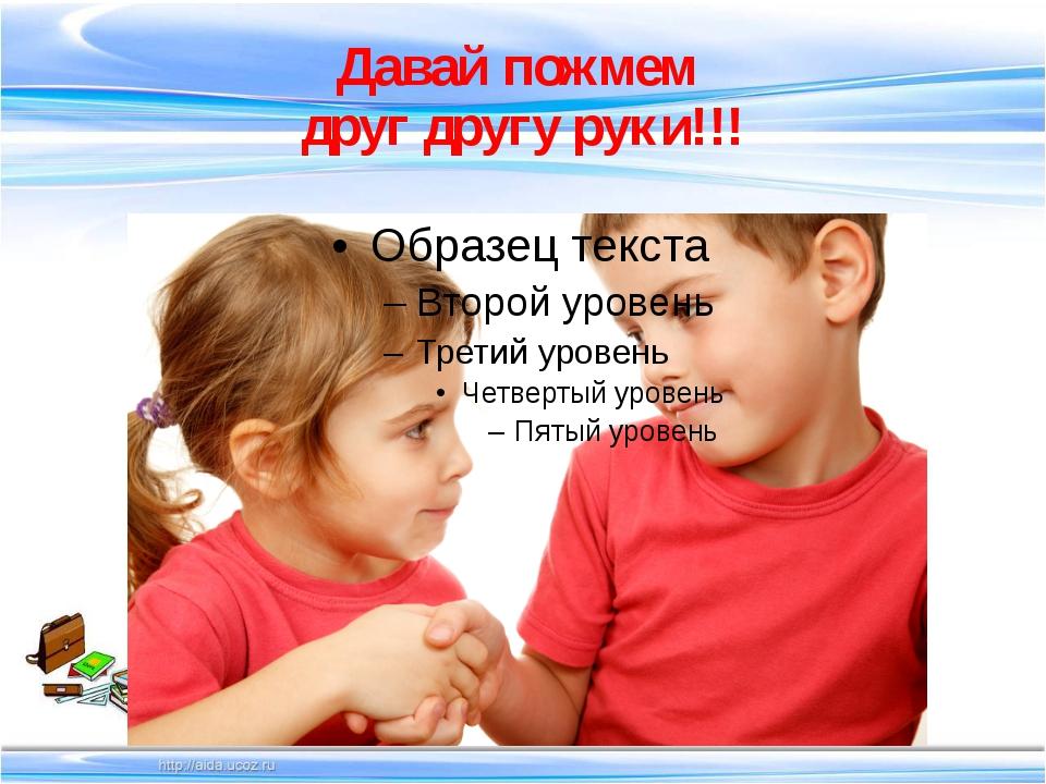Давай пожмем друг другу руки!!!