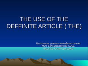 THE USE OF THE DEFFINITE ARTICLE ( THE) Выполнила учитель английского языка М
