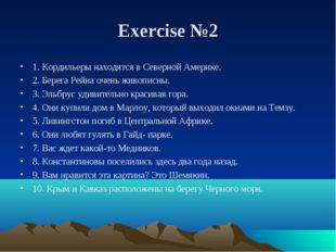 Exercise №2 1. Кордильеры находятся в Северной Америке. 2. Берега Рейна очень