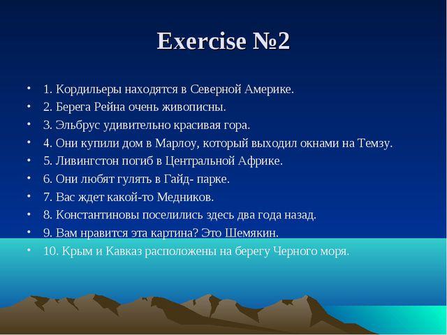 Exercise №2 1. Кордильеры находятся в Северной Америке. 2. Берега Рейна очень...
