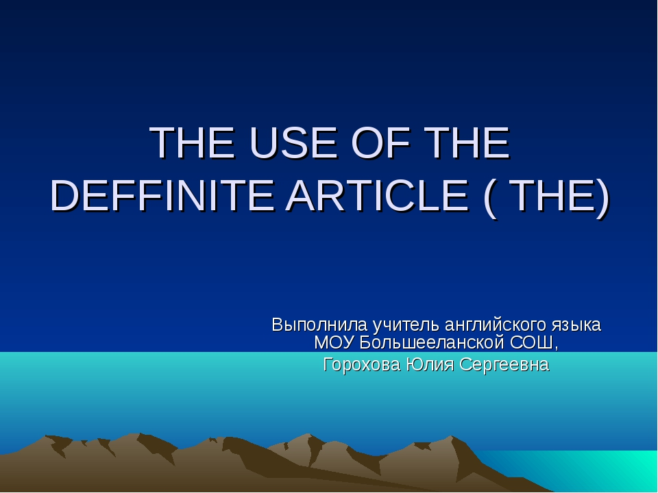 THE USE OF THE DEFFINITE ARTICLE ( THE) Выполнила учитель английского языка М...