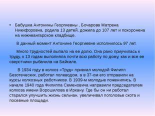 Бабушка Антонины Георгиевны , Бочарова Матрена Никифоровна, родила 13 детей,