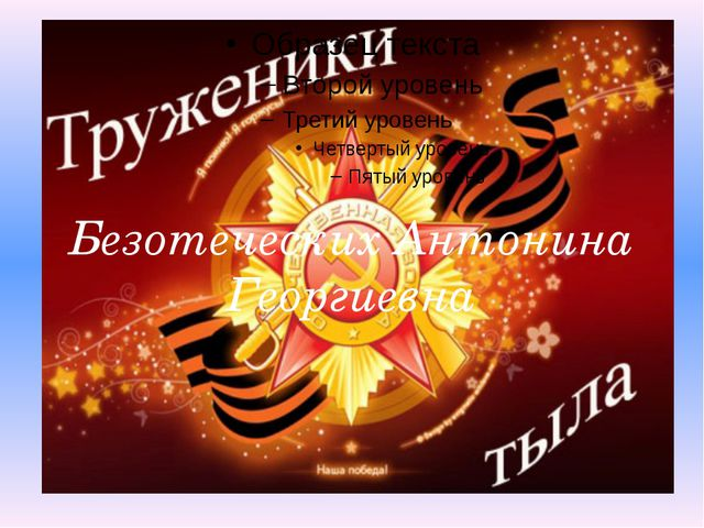 Безотеческих Антонина Георгиевна