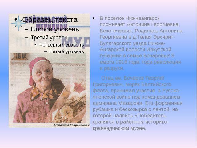 В поселке Нижнеангарск проживает Антонина Георгиевна Безотеческих. Родилась...