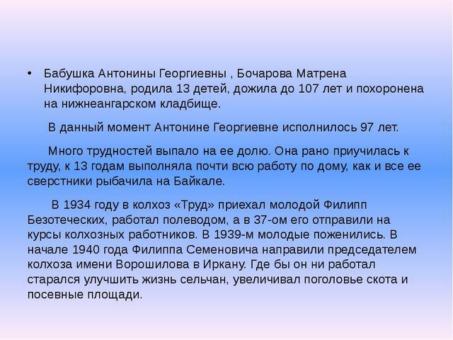 Бабушка Антонины Георгиевны , Бочарова Матрена Никифоровна, родила 13 детей,...