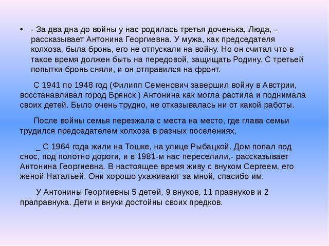 - За два дна до войны у нас родилась третья доченька, Люда, - рассказывает А...