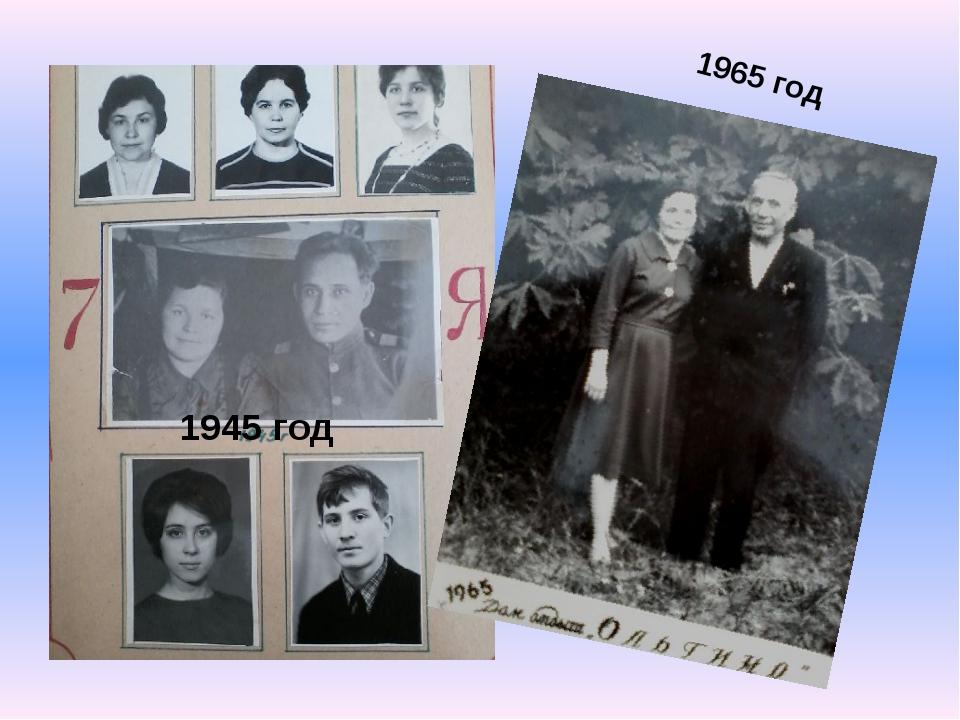 1945 год 1965 год