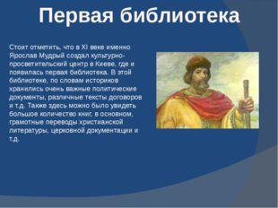 Первая библиотека Стоит отметить, что в XI веке именно Ярослав Мудрый создал
