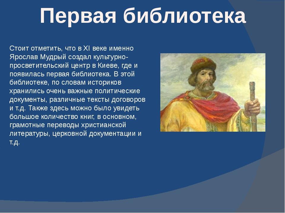 Первая библиотека Стоит отметить, что в XI веке именно Ярослав Мудрый создал...