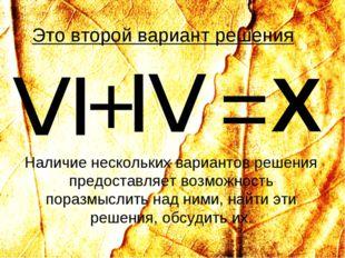 ≤ ≥ Х = + Наличие нескольких вариантов решения предоставляет возможность пора