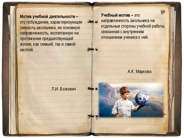Мотив учебной деятельности – это побуждение, характеризующее личность школьни...