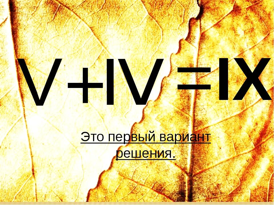 ≥ IХ = V + Это первый вариант решения.