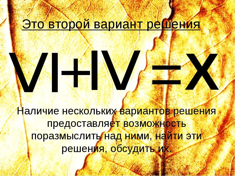 ≤ ≥ Х = + Наличие нескольких вариантов решения предоставляет возможность пора...