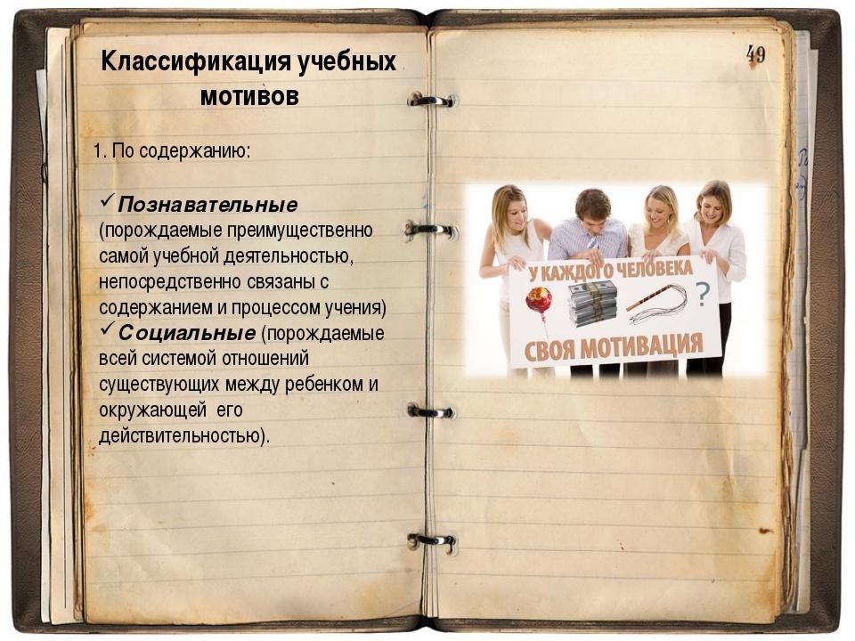 Классификация учебных мотивов Познавательные (порождаемые преимущественно сам...