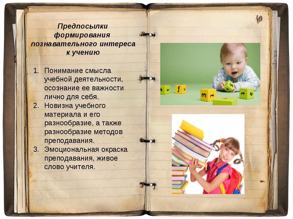 Предпосылки формирования познавательного интереса к учению Понимание смысла у...