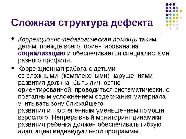 Сложная структура дефекта Коррекционно-педагогическая помощь таким детям, пре...