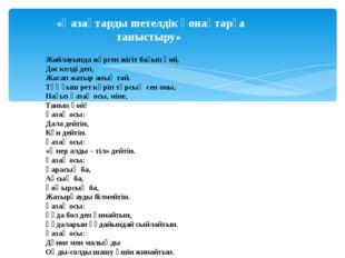 «Қазақтарды шетелдік қонақтарға таныстыру» Жайлауында жүрген жігіт бағып қой