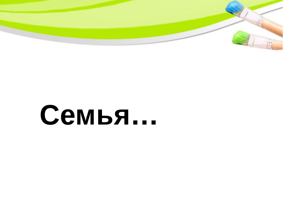 Семья… PowerPoint Template