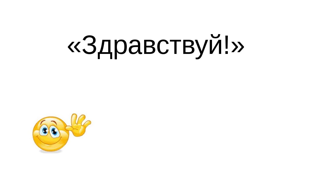 «Здравствуй!»