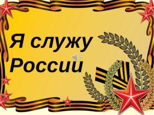 Я служу России