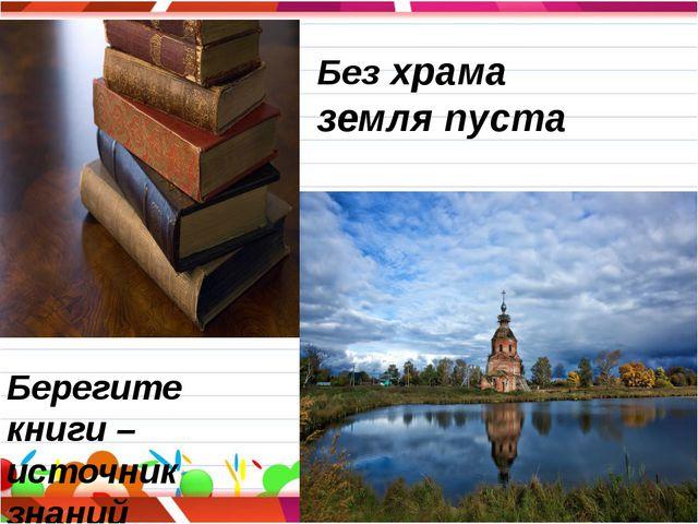 Берегите книги – источник знаний Без храма земля пуста