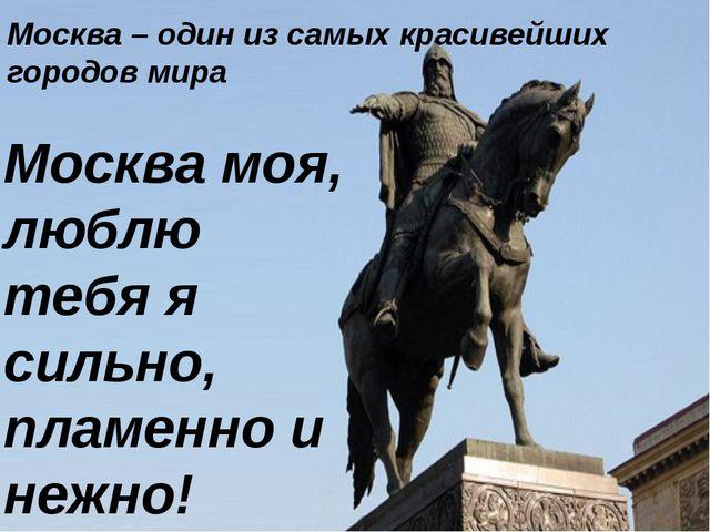 Москва – один из самых красивейших городов мира Москва моя, люблю тебя я силь...
