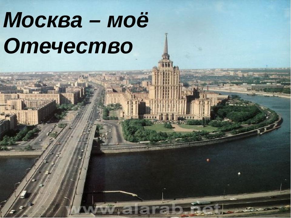 Москва – моё Отечество