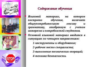 Содержание обучения Языковой материал, на котором построено обучение, включае